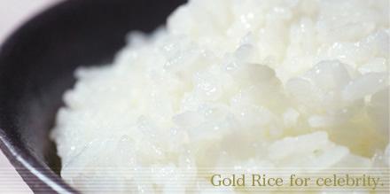 金のセレブ米/うまい米/美味しい米/新米/産直のお米